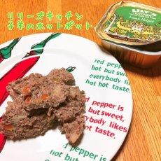 画像5: 最短賞味2022.8・リリーズキッチン 犬 子羊のホットポット・ドッグ 150g×10個 lid012cs(個別日本語ラベルなし) (5)