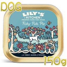 画像1: 最短賞味2022.9・リリーズキッチン 犬 フィッシャーフィッシュパイ・ドッグ 150g lid013成犬用ウェット 正規品 (1)