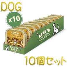 画像1: 1個おまけ付き!最短賞味2022.4・リリーズキッチン 犬 グレートブリティッシュの朝食・ドッグ 150g×10個 lid015cs(個別日本語ラベルなし) (1)