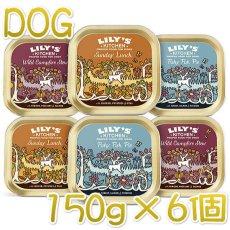 画像2: 最短賞味2022.10・リリーズキッチン 犬 グレインフリーレシピマルチパック・ドッグ 150g×6個lidm02成犬用ウェット正規品 (2)