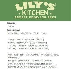 画像3: 最短賞味2022.10・リリーズキッチン 犬 グレインフリーレシピマルチパック・ドッグ 150g×6個lidm02成犬用ウェット正規品 (3)