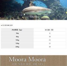 画像3: 最短賞味2021.6・ムーラムーラ 犬シャーク 35g 犬用おやつMoora Moora 正規品mm83010 (3)