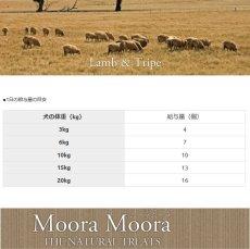 画像3: 最短賞味2020.9・ムーラムーラ 犬ラム&トライプ 40g 犬用おやつMoora Moora 正規品mm84017 (3)