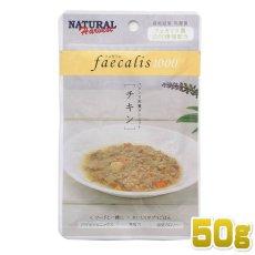 画像2: 最短賞味2022.10・ナチュラルハーベスト フェカリス1000 チキン 50g×12袋 ドッグフード 総合栄養食ウェット Natural Harvest 正規品 nh06397s12 (2)
