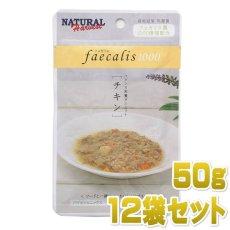 画像1: 最短賞味2022.10・ナチュラルハーベスト フェカリス1000 チキン 50g×12袋 ドッグフード 総合栄養食ウェット Natural Harvest 正規品 nh06397s12 (1)
