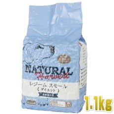 画像1: 最短賞味2022.10・ナチュラルハーベスト レジームスモール 1.1kg 成犬用ドライ肥満ケア対応療法食ドッグフード Natural Harvest 正規品 nh04393 (1)