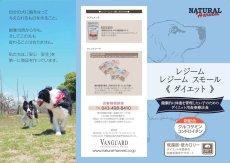 画像4: 最短賞味2022.10・ナチュラルハーベスト レジームスモール 1.1kg 成犬用ドライ肥満ケア対応療法食ドッグフード Natural Harvest 正規品 nh04393 (4)