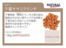 画像3: 最短賞味2021.1・ナチュラルハーベスト 千葉ササミクランチ 30g 犬用おやつNatural Harvest正規品nh09190 (3)