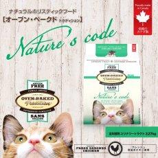 画像2: NEW 最短賞味2021.7.8・オーブンベークド 猫 ユリナリートラクト 2.27kg全年齢猫用 尿管サポートOVEN-BAKED正規品obc00514 (2)