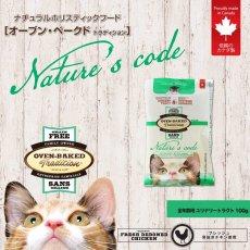 画像2: SALE/最短賞味2021.10・オーブンベークド 猫 ユリナリートラクト 100g全年齢猫用 尿管サポートOVEN-BAKED正規品obc00516 (2)