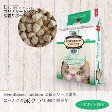 画像3: SALE/最短賞味2021.10・オーブンベークド 猫 ユリナリートラクト 100g全年齢猫用 尿管サポートOVEN-BAKED正規品obc00516 (3)