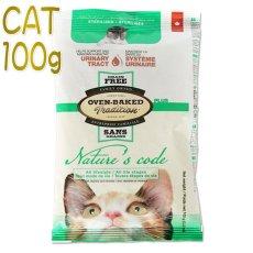 画像1: SALE/最短賞味2021.10・オーブンベークド 猫 ユリナリートラクト 100g全年齢猫用 尿管サポートOVEN-BAKED正規品obc00516 (1)
