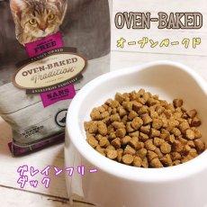 画像5: 最短賞味2021.8.28・オーブンベークド 猫 グレインフリー ダック 1.13kg 全年齢猫用キャットフード 正規品obc97750 (5)