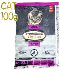 画像1: 最短賞味2021.9・オーブンベークド 猫 グレインフリー ダック 100g 全年齢猫用キャットフード 正規品obc97781 (1)