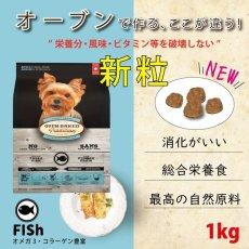 画像2: おやつ付き!最短賞味2021.4.4・オーブンベークド 犬 フィッシュ 小粒 1kg成犬用ドッグフードOVEN-BAKED正規品obd00746 (2)