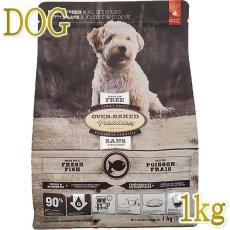 画像1: おやつ付き!最短賞味2020.7.31・オーブンベークド 犬 グレインフリー フィッシュ 小粒 1kg 全年齢 OVEN-BAKED 正規品obd98255 (1)