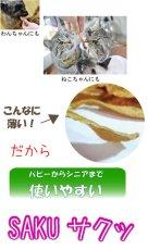 画像3: 最短賞味2020.12・プライムケイズ 無薬鶏 SAKUサクッ 100g 犬猫人用 おやつ 無薬飼育 国産 無添加 さかい企画 Prime KS pr08861 (3)
