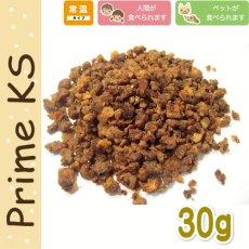 画像1: 最短賞味2022.4・プライムケイズ 手作りごはんの具 熊本県産 馬肉100% 30g 犬猫用 ふりかけ トッピング 国産 無添加 さかい企画 Prime KS pr20794 (1)