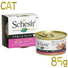 画像1: 最短賞味2022.4・シシア 猫用 キャット(ツナ&ハム)85g缶 成猫用シニア猫対応ウェット 一般食キャットフード Schesir 正規品 scc140 (1)