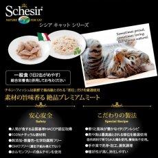 画像5: 最短賞味2022.4・シシア 猫用 キャット(ツナ&ハム)85g缶 成猫用シニア猫対応ウェット 一般食キャットフード Schesir 正規品 scc140 (5)