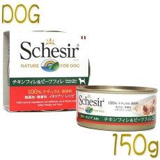 画像1: 最短賞味2022.4・シシア 犬用 ドッグ(チキンフィレ&ビーフフィレ)150g缶 成犬用ウェットフード一般食ドッグフード Schesir 正規品 scc682 (1)