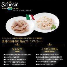画像4: 最短賞味2022.4・シシア 犬用 ドッグ(チキンフィレ&ビーフフィレ)150g缶 成犬用ウェットフード一般食ドッグフード Schesir 正規品 scc682 (4)