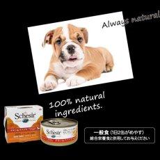 画像5: 最短賞味2022.4・シシア 犬用 ドッグ(チキンフィレ&ビーフフィレ)150g缶 成犬用ウェットフード一般食ドッグフード Schesir 正規品 scc682 (5)