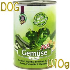 画像1: 最短賞味2020.11・シェイカー 犬 PUR 100%ピュアな緑の野菜 410g缶 ベジタリアン ドッグフード 正規品sch60206 (1)