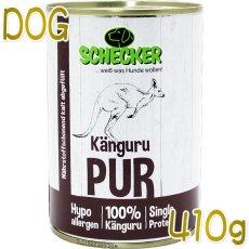 画像1: 最短賞味2021.2・シェイカー 犬 ドッグリフォームPUR 100%ピュアなカンガルー肉 410g缶 ドッグフード 正規品sch69933 (1)