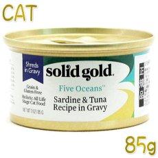 画像1: 最短賞味2022.1・ソリッドゴールド 猫用 イワシ&ツナ缶(タピオカ) 85g缶 全年齢猫対応 総合栄養食 Solid Gold 正規品 (1)
