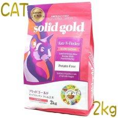 画像1: 最短賞味2021.4.9・ソリッドゴールド 猫 カッツフラッケン ラム&玄米 2kg 全年齢猫対応キャットフード Solid Gold 正規品 sgc63038 (1)