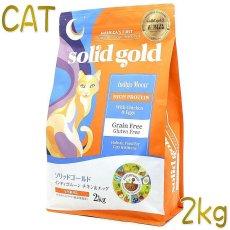 画像1: 最短賞味2020.12.20・ソリッドゴールド 猫 インディゴムーン チキン&エッグ 2kg 全年齢 グレインフリー キャットフードSolid Gold 正規品sgc63069 (1)