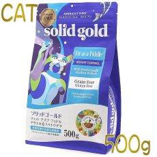 画像1: 最短賞味2020.11.12・ソリッドゴールド 成猫・肥満猫用 フィット アズア フィドル 500g グレインフリー キャットフード Solid Gold 正規品 sgc63083 (1)