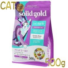 画像1: 最短賞味2020.12.27・ソリッドゴールド 猫 インドアキャット 500gグレインフリー キャットフード Solid Gold 正規品 sgc63113 (1)