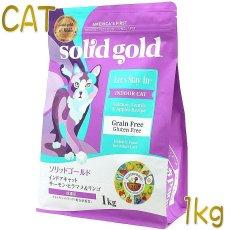 画像1: 最短賞味2022.4.15・ソリッドゴールド 猫 インドアキャット 1kg ドライ グレインフリー キャットフードSolid Gold正規品sgc63120 (1)