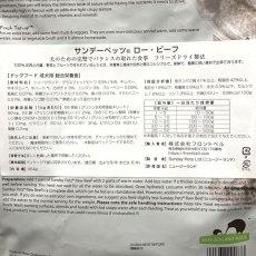 画像3: 最短賞味2022.10・サンデーペッツ フリーズドライ/ロー・ビーフ454g全年齢対応ドッグフードsp99673正規品 (3)