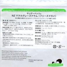 画像2: 最短賞味2023.2・サンデーペッツ NZマヌカグレーズドラム50g犬猫用フリーズドライおやつsp99772正規品 (2)