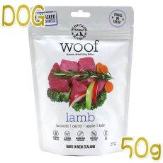 画像1: 最短賞味2023.5.12・WOOF・ワフ ラム 50g全年齢犬用フリーズドライ総合栄養食ドッグフードwo44014正規品 (1)