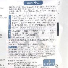画像3: 最短賞味2023.5.12・WOOF・ワフ ラム 50g全年齢犬用フリーズドライ総合栄養食ドッグフードwo44014正規品 (3)