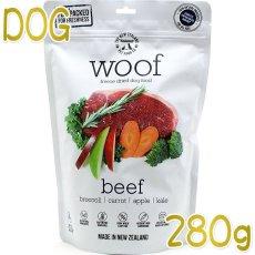 画像1: 最短賞味2023.3.19・WOOF・ワフ ビーフ 280g全年齢犬用フリーズドライ総合栄養食ドッグフードwo44458正規品 (1)