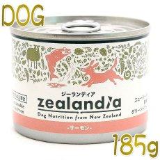 画像1: 最短賞味2022.3・ジーランディア 犬 サーモン 185g缶 成犬用ウェット ドッグフード総合栄養食Zealandia正規品ze60197 (1)