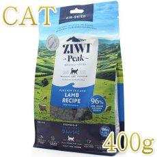 画像1: 最短賞味2022.3・ジウィピーク 猫 ラム 400g 全年齢猫用グレインフリー キャットフードZiwiPeak正規品zi90537 (1)