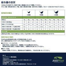 画像3: 最短賞味2022.5・ジウィピーク 猫 ベニソン 400g 全年齢猫用グレインフリー キャットフードZiwiPeak正規品zi90551 (3)