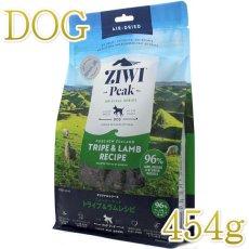 画像1: 最短賞味2021.1・ジウィピーク 犬 トライプ&ラム 454g 全年齢グレインフリードッグフード ZiwiPeak 正規品 zi94047 (1)