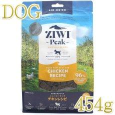 画像1: 最短賞味2021.11・ジウィピーク 犬 フリーレンジチキン 454g 全年齢グレインフリードッグフードZiwiPeak正規品zi94825 (1)