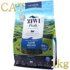 画像1: 最短賞味2022.6・ジウィピーク 猫 ラム 1kg 全年齢グレインフリー キャットフードZiwiPeak正規品zi95754 (1)