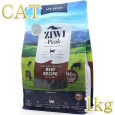 画像1: 最短賞味2020.10・ジウィピーク 猫 グラスフェッド ビーフ 1kg全年齢猫用グレインフリー キャットフードZiwiPeak正規品zi95778 (1)