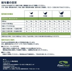 画像3: 最短賞味2020.8・ジウィピーク 猫 NZマッカロー&ラム 1kg 全年齢グレインフリー キャットフード ZiwiPeak 正規品 zi95792 (3)