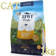 画像1: 最短賞味2023.1・ジウィピーク 猫 フリーレンジ チキン 1kg 全年齢グレインフリー キャットフードZiwiPeak正規品zi95815 (1)