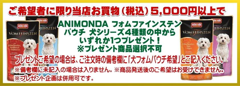 なちゅ8thアニモンダ企画5